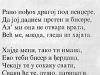 Pesme-Zehbo-štampa-10