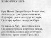 Pesme-Zehbo-štampa-7