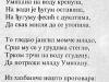 Pesme-Zehbo-štampa-8