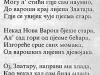 Pesme-Zehbo-štampa-9