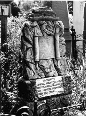Geniza – mesto gde se sahranjuju jevrejske svete knjige, koje usled pohabanosti, više nisu za upotrebu. Jevrejsko groblje, 1888.