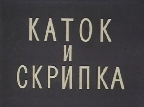 Valjak i violina – Andrej Tarkovski