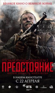 kinopoisk.ru-Utomlyonnye-solntsem-2-1236124-180x300