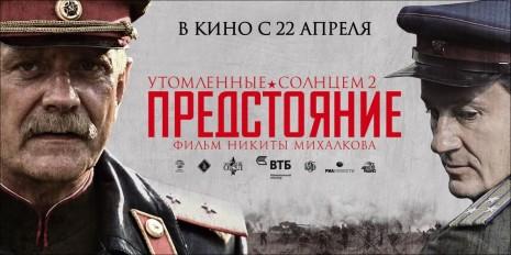 kinopoiskru-Utomlyonnye-solntsem-2-