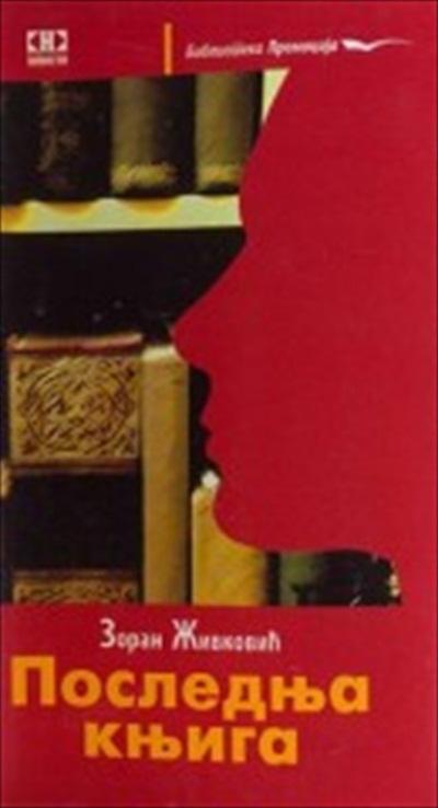 Poslednja knjiga, Zoran Živković