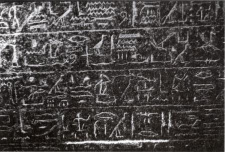 """Merenptahova (Izrael) stela. Egipatski muzej (Kairo) – Detalj teksta u kojem je """"Izrael"""" označen deteminativom za narod"""