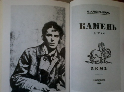 "Osip Mandeljštam 1914. (fotografija) i korice knjige ""Kamen"" 1913."
