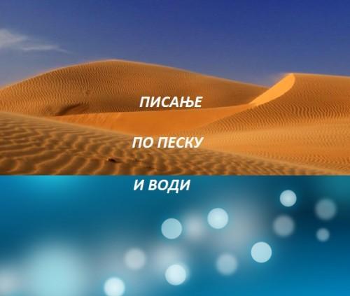 Po pesku i vodi