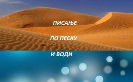Писање по песку и води