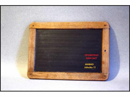 Tablica Stara-skolska-djacka-tablica-WWII_slika_XL_2889442