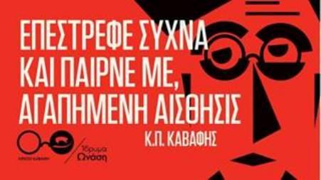 Večna pesnička tekovina – Konstantin Kavafi