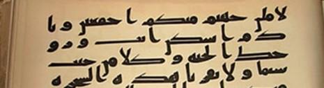 Hz. Osmanov Mushaf ispisan slovima bez bez tačaka i znakova samoglasnika