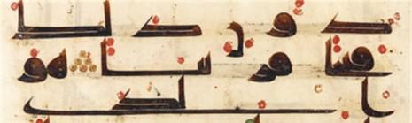 Mushaf na kojima su tačke obeležene crvenom bojom