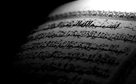 Kako treba razumjeti plemeniti Kur'an