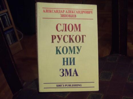 Slom-ruskog-komunizma-Aleksandar-Zinovjev_slika_O_8335009