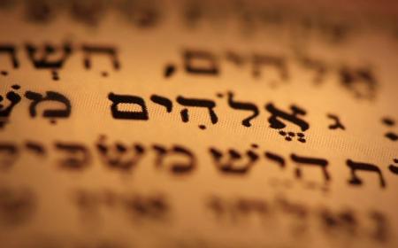 Tumačenja pojavnosti Boga kroz upotrebu androgine reči Elohim