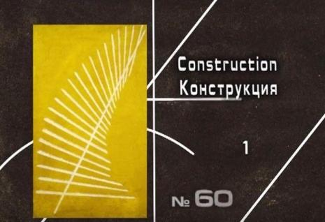 Rodčenko, linearizam (Foto: Screenshot)