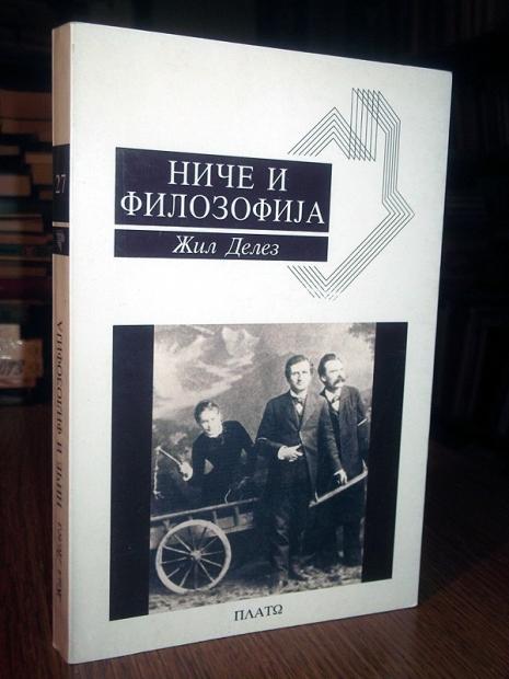 originalslika_NICE-I-FILOZOFIJA-Zil-Delez-90560349