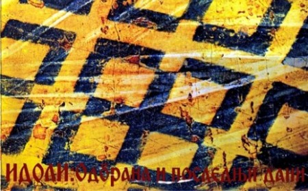 Moje su nebo vezali žicom – O cenzuri i autocenzuri u jugoslovenskoj muzici