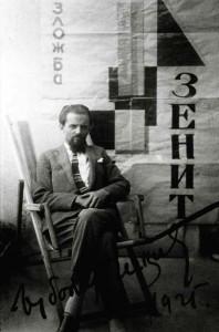 Љубомир Мицић (1925)