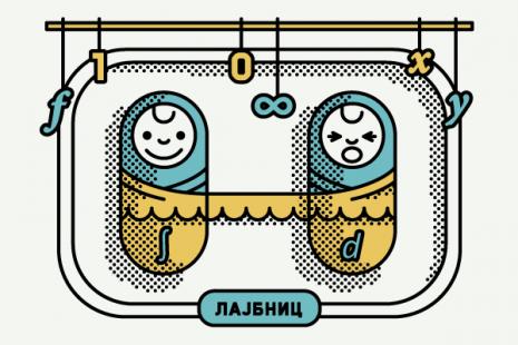Илустрације: Сања Бошковић