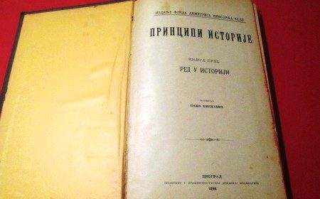 principi-istorije-knjiga-prva-red-u-istoriji-b-knezevic_slika_o_51252181