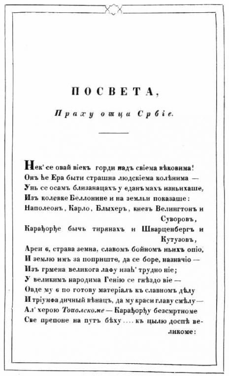 Petar II Petrović Njegoš - Page 4 Gv-posv01