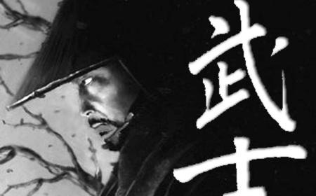 Bušido – Kodeks samuraja (III deo)