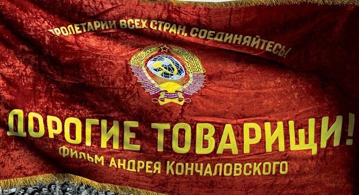 Унутрашње крварење комунизма