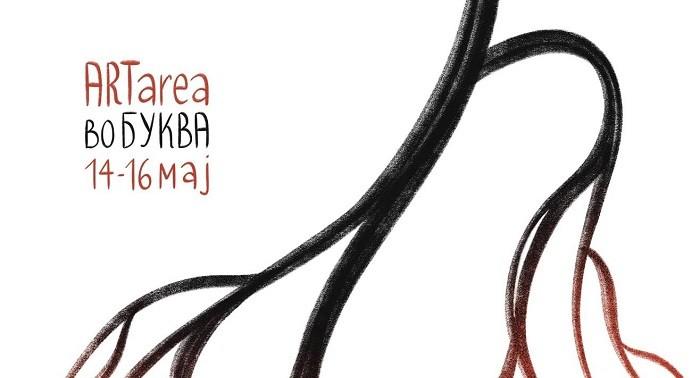 """""""АртАреа"""" – узбудљива књижевна авантура"""