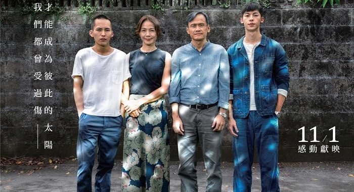 A Sun – Yang Guang Pu Zhao (2019)